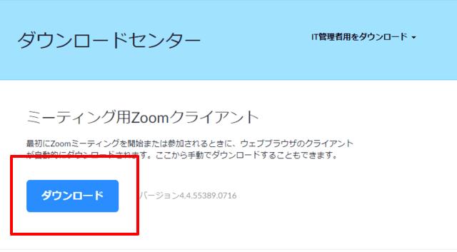 ZOOM ダウンロード インストール