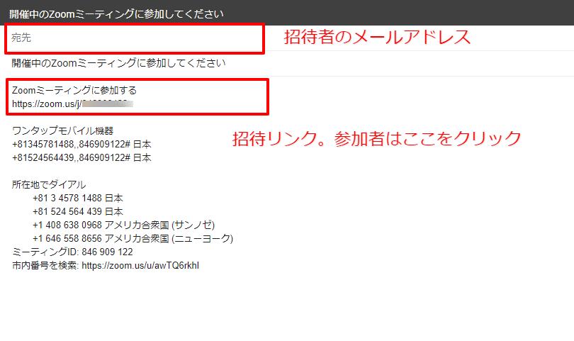 ZOOM 招待 Gメール