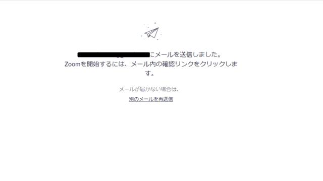 ZOOM アカウント登録