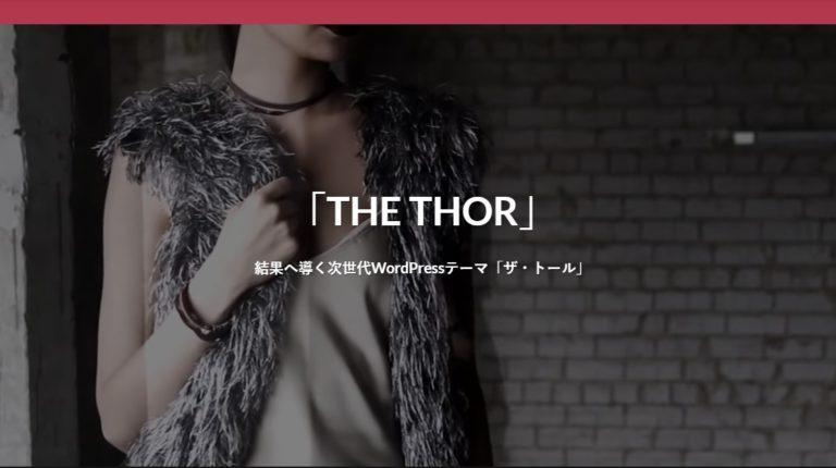 THE THOR レビュー 口コミ